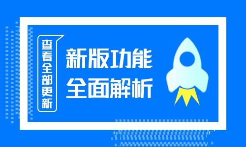 商淘云:B2C商城系统版本升级内容抢先看!